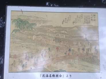 Outside our ryokan was a plaque that included a picture of the street hundreds of years ago.